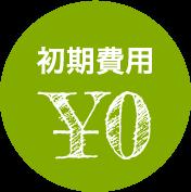 初期費用 ¥0