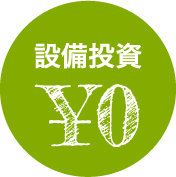 設備投資 ¥0