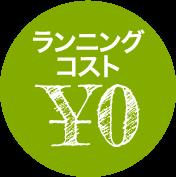 ランニングコスト ¥0